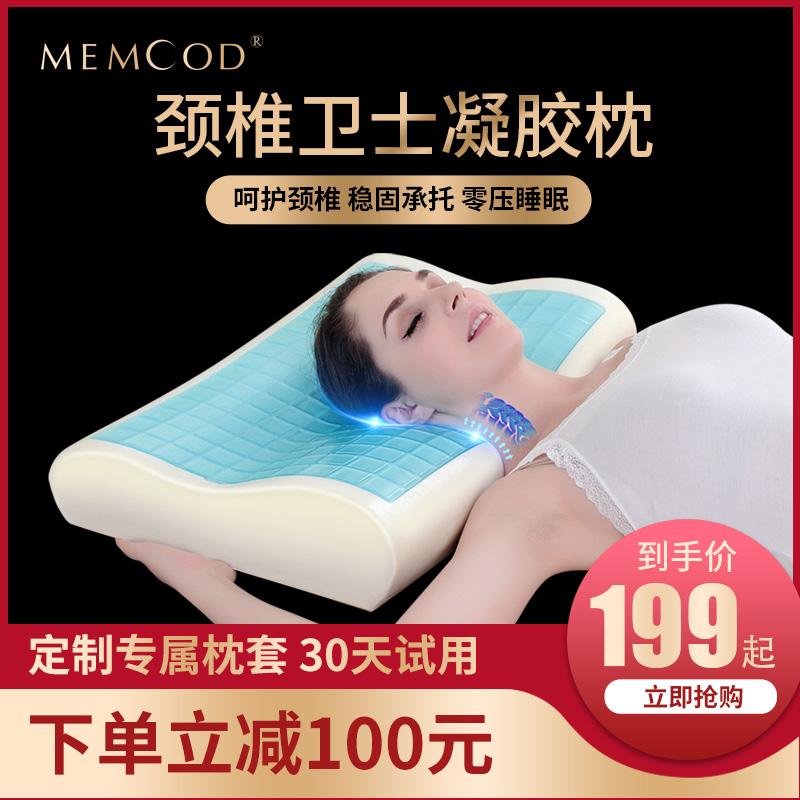 MEMOOD凝胶枕头单人记忆绵枕芯枕头护颈椎专用乳胶枕头睡觉专用