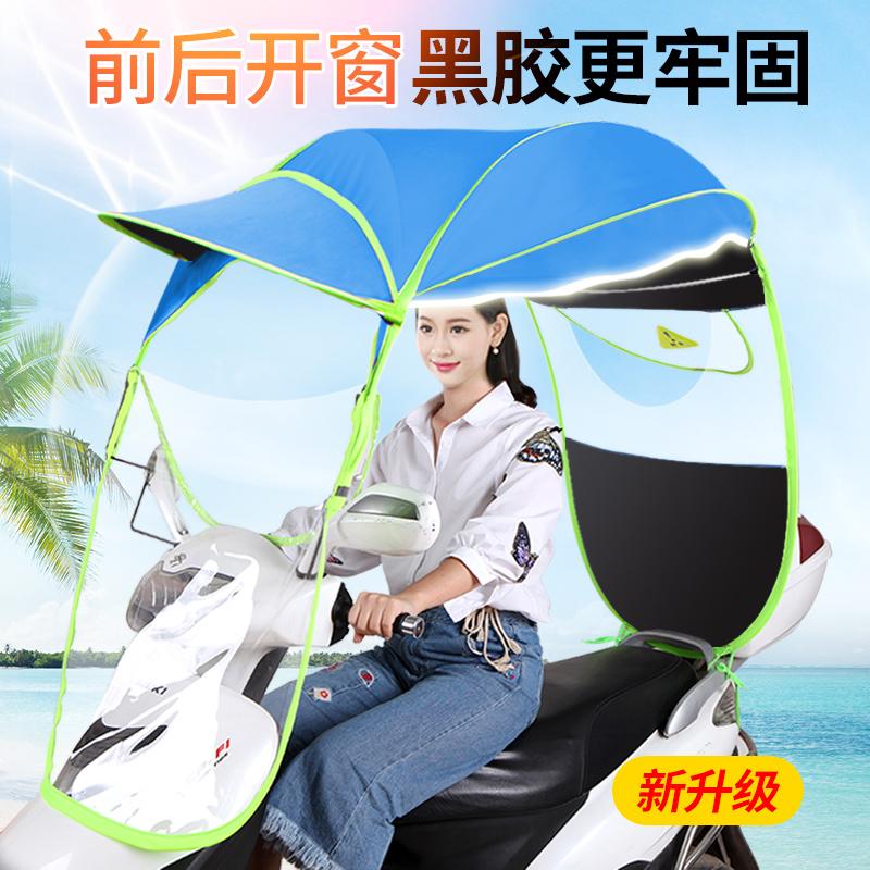 电动车摩托遮雨棚篷夏季天电瓶自行车遮阳伞防晒挡风罩透明挡雨伞