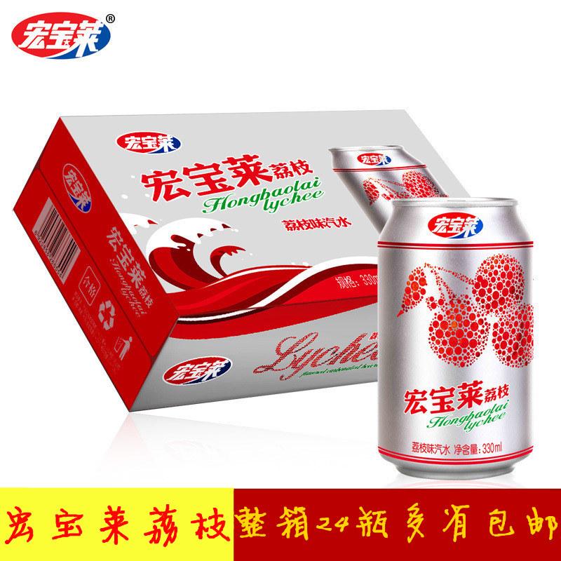 宏宝莱330ml*24罐装荔枝味饮料整箱包邮碳酸饮料汽水 夏季饮品