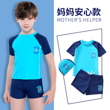 Children's swimsuit, boys'split, children's split, children's babies, adolescents, boys' sunscreen swimsuit, swimming trunks suit
