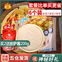 俏侬披萨饼底6个自制披萨皮胚酱半成品6/8/9寸家用烘焙原材料套餐