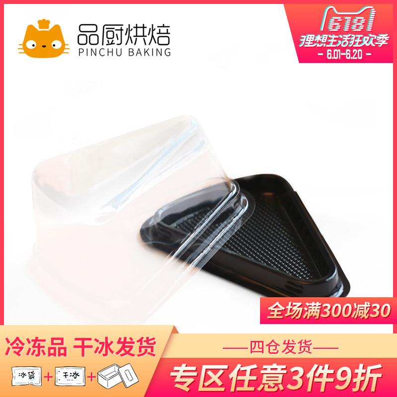 【品廚烘焙 展藝三角形慕斯蛋糕盒 5個裝】點心塑料烘焙包裝盒