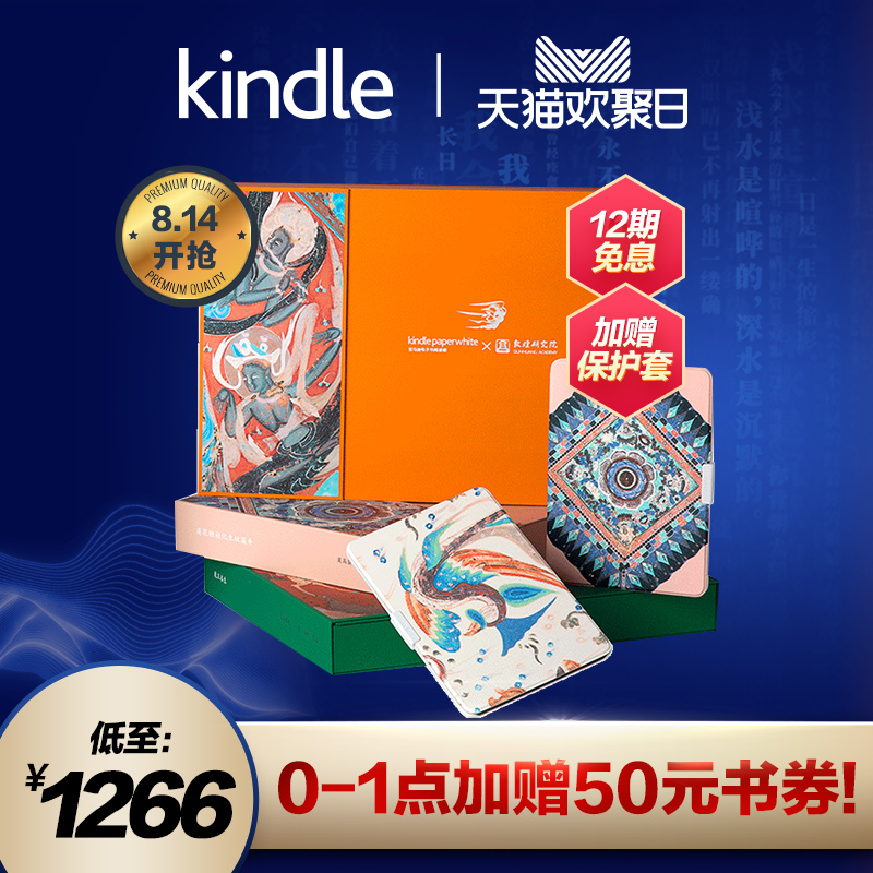 Kindle Paperwhite X 敦煌研究院定制礼盒