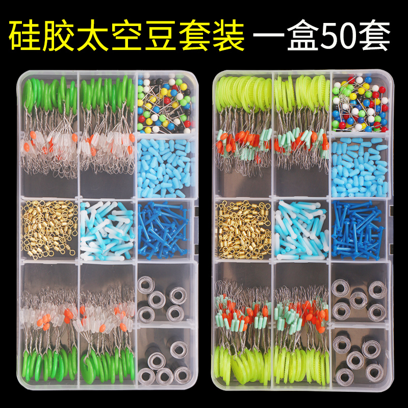 硅胶特级优质太空豆渔具套装全套组合铅皮漂座钓鱼主线组配件大全