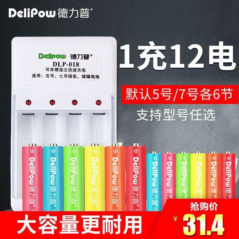 德力普充电电池5号12节套装彩虹充电器五七号任选玩具通用可充7号