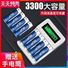 德力普充电电池5号大容量套装七号充电器通用代替1.5v可充7号五号