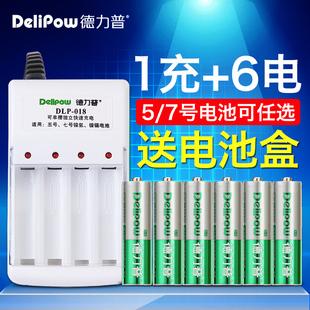 德力普5号充电电池套装五七号通用充电器镍氢AA可充7号替代干电池价格