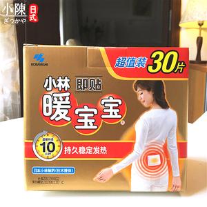 日本小林暖寶寶正品暖寶寶貼暖身貼自發熱保暖貼暖宮痛經30片17年