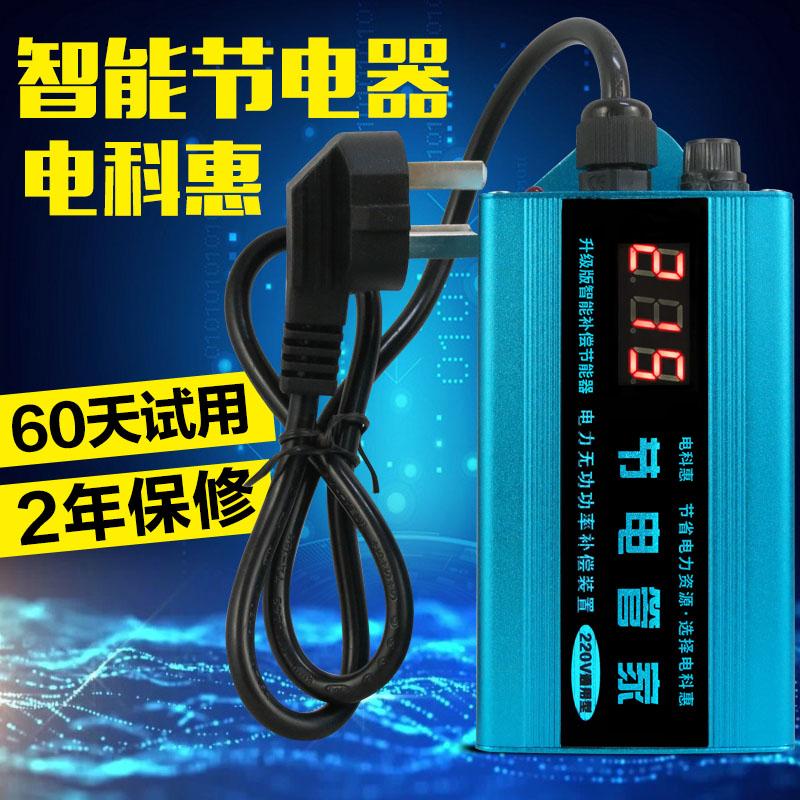Устройства для экономии энергии Артикул 575738865874