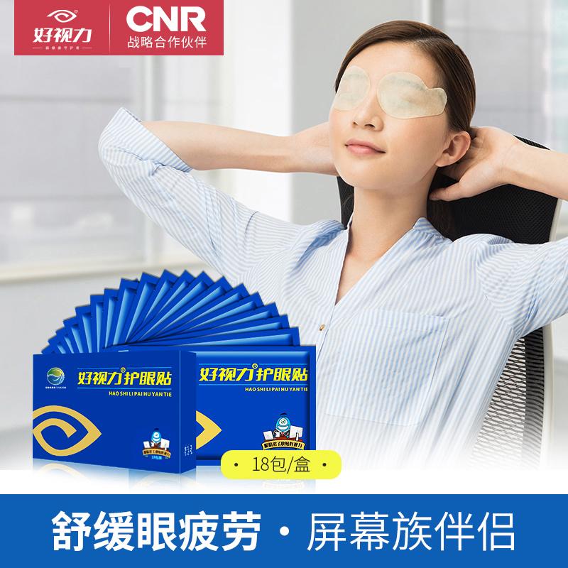 好視力眼貼護眼貼緩解眼疲勞黃金視力近視模糊官方正品明目貼男女