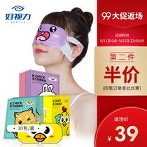 好视力蒸汽热敷眼罩睡眠遮光缓解眼疲劳发热舒缓护眼贴近视学生