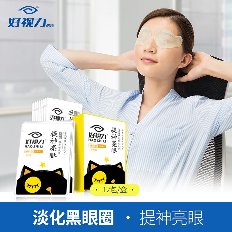 好视力护眼贴提神亮眼系列缓解眼疲劳眼贴膜近视去淡化黑眼圈眼袋
