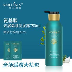 自然使者柔顺滋养洗发水露氨基酸植物去头屑控油洗头膏男女持久