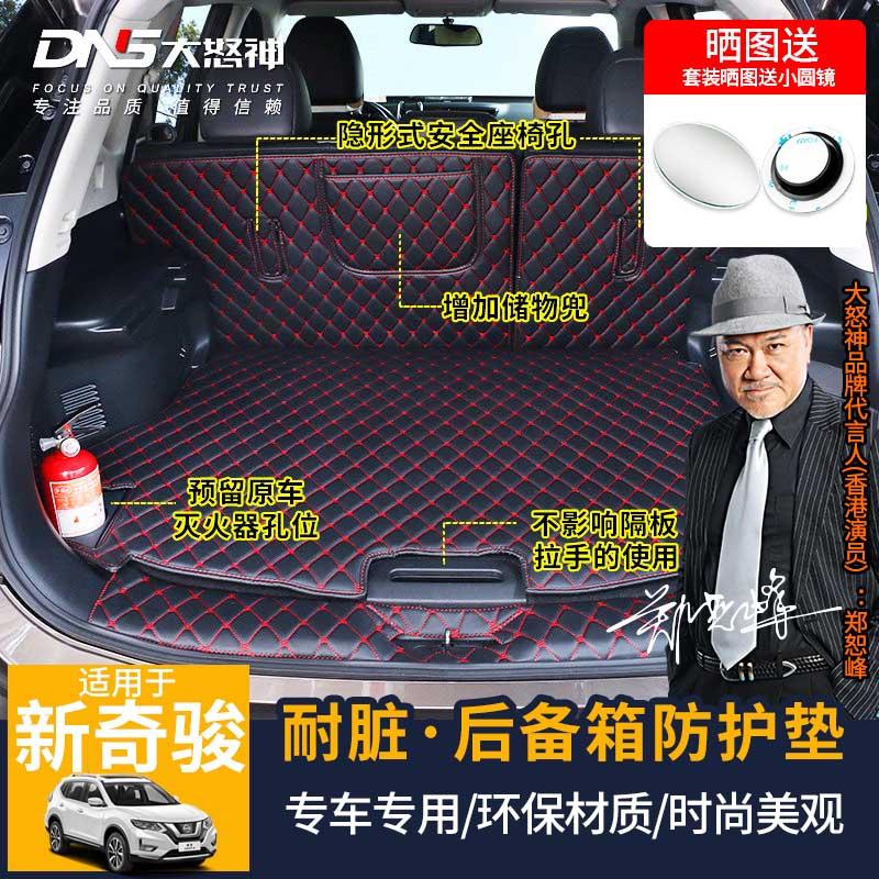 专用于日产2020款新奇骏后备尾箱防护板垫全包围皮革14-19改装件