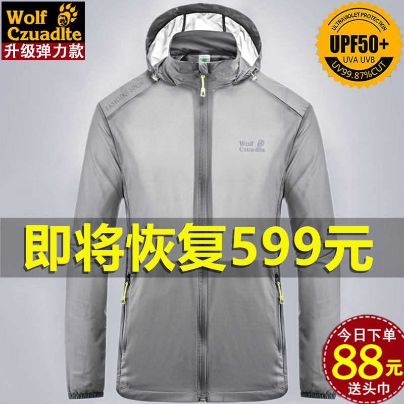 UPF50 + 2020 new skin clothing mens and womens ice silk sun protection clothing ultra thin, breathable, UV resistant large coat