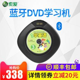 索爱 家用便携式dvd影碟机小型播放器蓝牙音箱壁挂儿童英语高清护眼vcd移动蓝光电影evd复读机CD光盘光碟一体图片