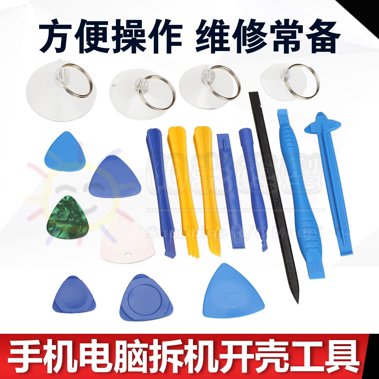 三角拆机片撬片耐折手机笔记本开机片撬棒撬棍拆机棒开屏换屏吸盘