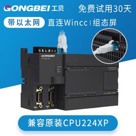 工貝國產PLC工控板 兼容西門子s7-200可編程控制器CPU224XP以太網圖片