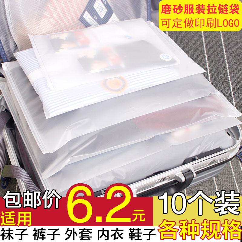 旅行收纳袋子衣服内衣物整理袋行李箱鞋子分装透明家用打包密封袋