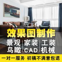 CAD代画3dmax施工图家装修效果图代做室内设计方案制作工装代画图