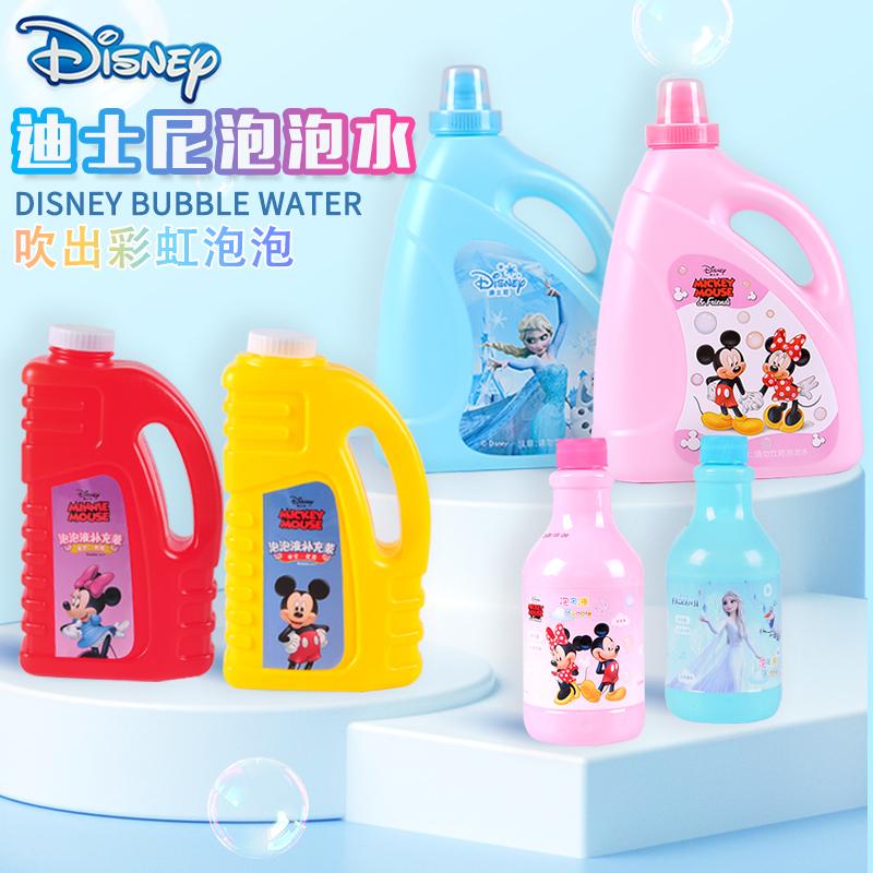 迪士尼泡泡水补充液儿童全自动吹泡泡机电动泡泡枪玩具浓缩泡泡液