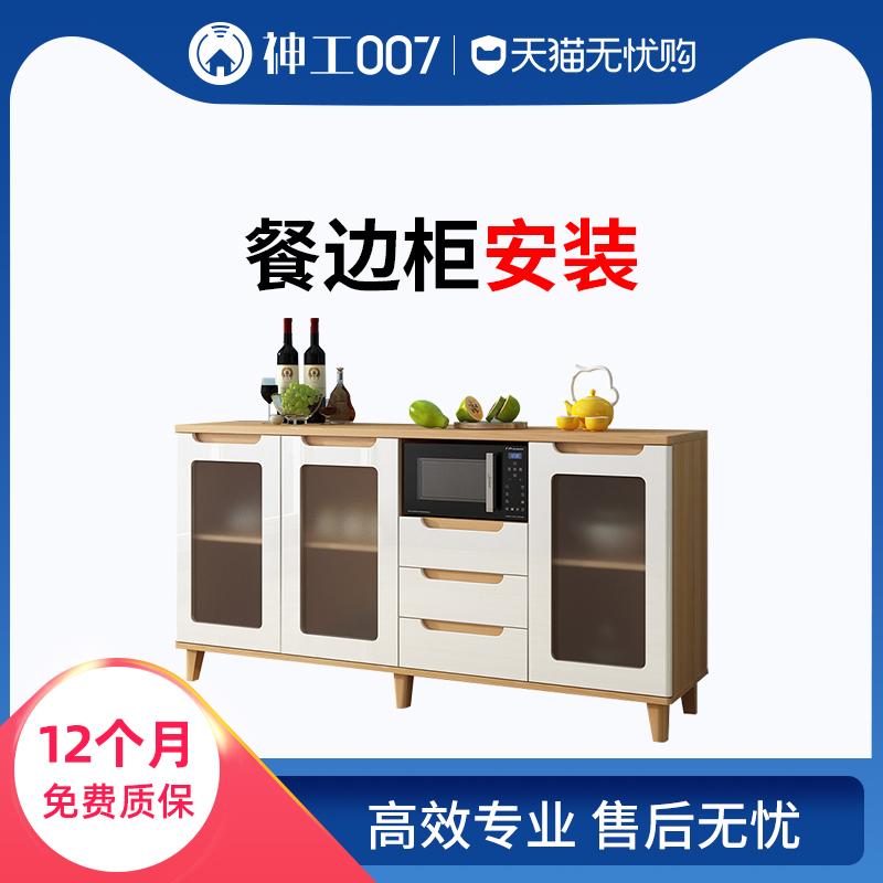 Услуги по установке мебели Артикул 608553882403