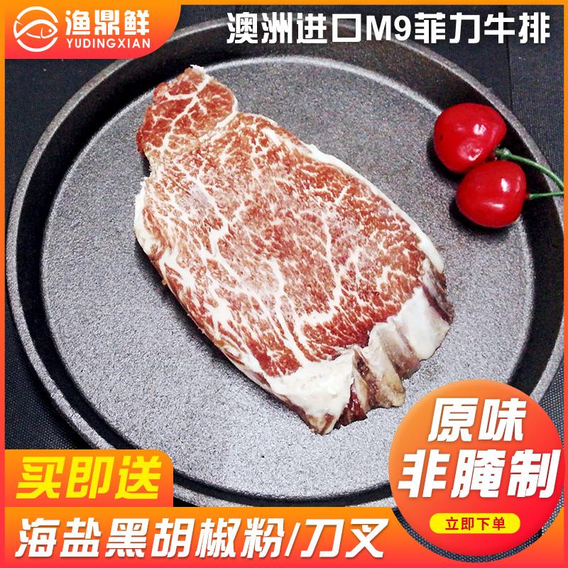 澳洲和牛M9菲力牛排500g进口牛柳新鲜雪花牛肉原切儿童宝宝辅食,可领取10元天猫优惠券