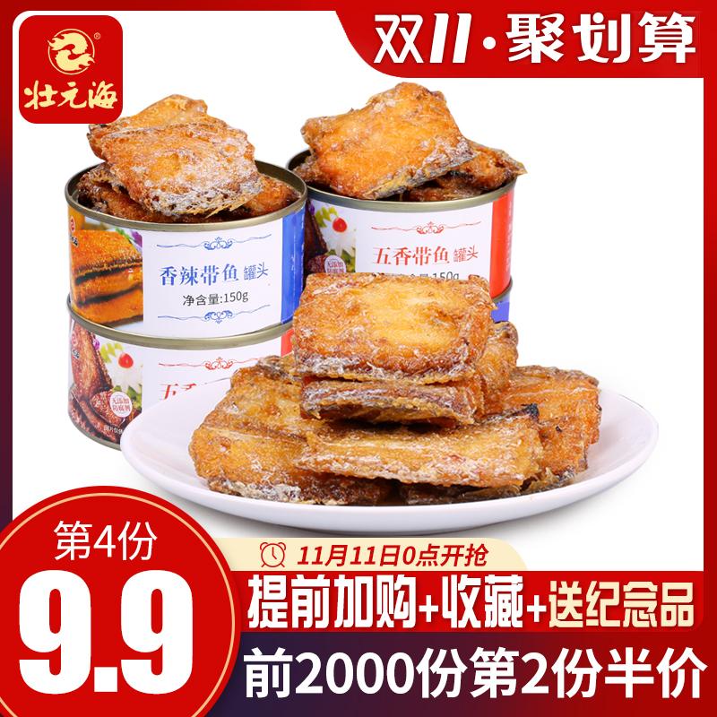 壮元海 香辣五香带鱼罐头即食下饭海鲜罐装刀鱼肉海鲜罐头鱼4罐