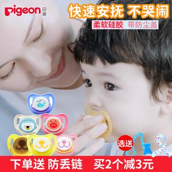 贝亲婴儿安抚奶嘴超软硅胶安睡型新生儿宝宝安慰奶嘴0-3-6-18个月