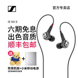 顺丰 SENNHEISER/森海塞尔 IE 80 S 入耳式监听耳机IE80S耳塞耳机