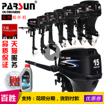 Yum Ship external Machine 24-stroke outboard machine charge boat fishing marine engine rubber dinghy motor boat hanging machine