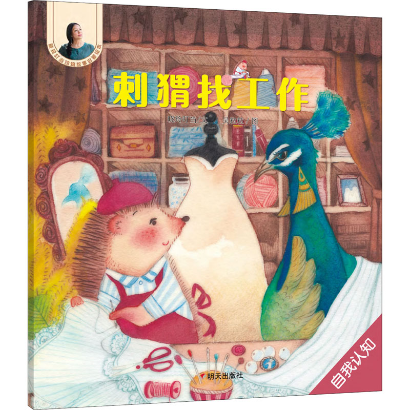 Hedgehog looking for a job / Xiaoling Dingdang animal story enlightenment picture book Xiaoling Dingdang / article; Wu Lili / picture book: Childrens tomorrow Publishing House