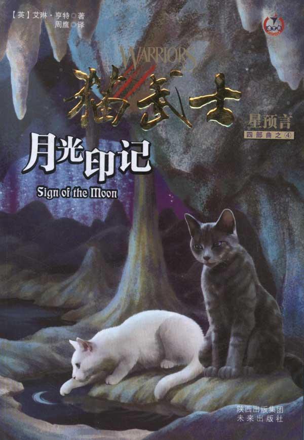 猫武士四部曲?猫武士四部曲.星预言4:月光印记 畅销书籍 童书猫武士 月光印记