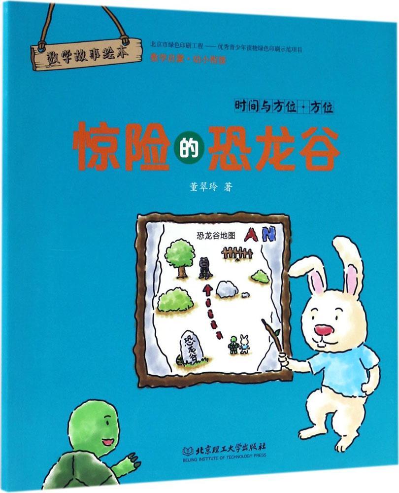 数学故事绘本?惊险的恐龙谷:时间与方位・方位 畅销书籍 童书证券投资分析