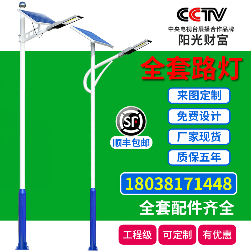 Solar street lamp full set of outdoor lamp 56m high pole 100W super bright new rural high power LED courtyard lamp