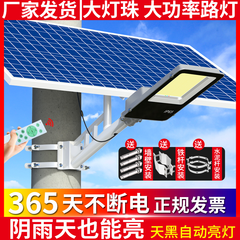 Solar outdoor street lamp, courtyard lamp, household lamp, high power projection lamp, 6m pole induction integrated street lamp