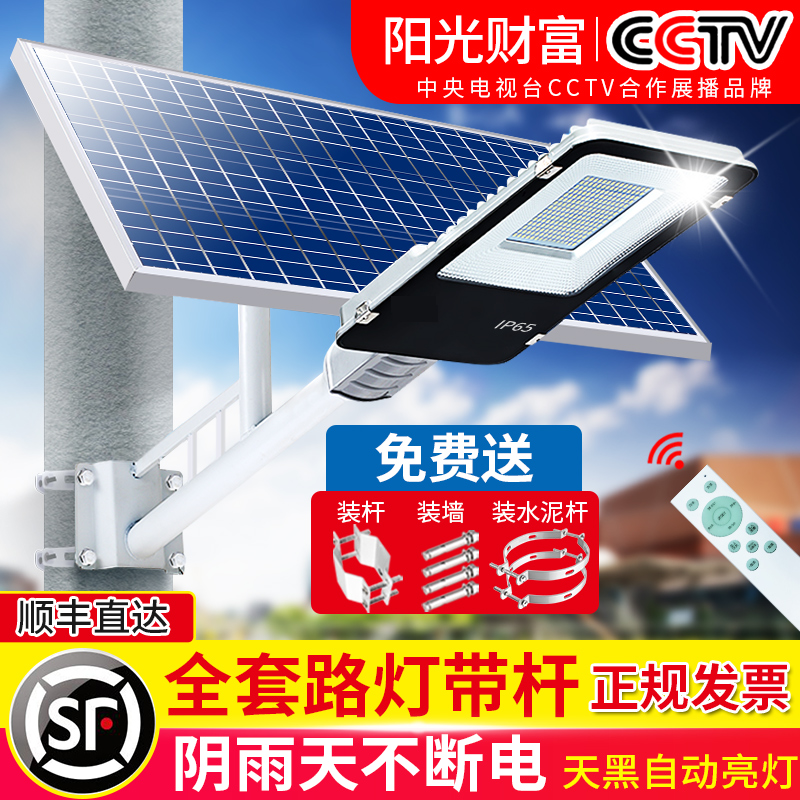 Solar outdoor street lamp, courtyard lamp, household lamp, high power projection lamp, waterproof 6 m pole induction street lamp