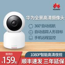 华为摄像头家庭监控高清夜视无线全景家用智能安居网络摄像机室内手机wifi远程360度宠物海雀监控器
