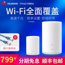 端口光纤穿墙王5G穿墙全千兆双频WiFi子母路由器无线家用Q2华为