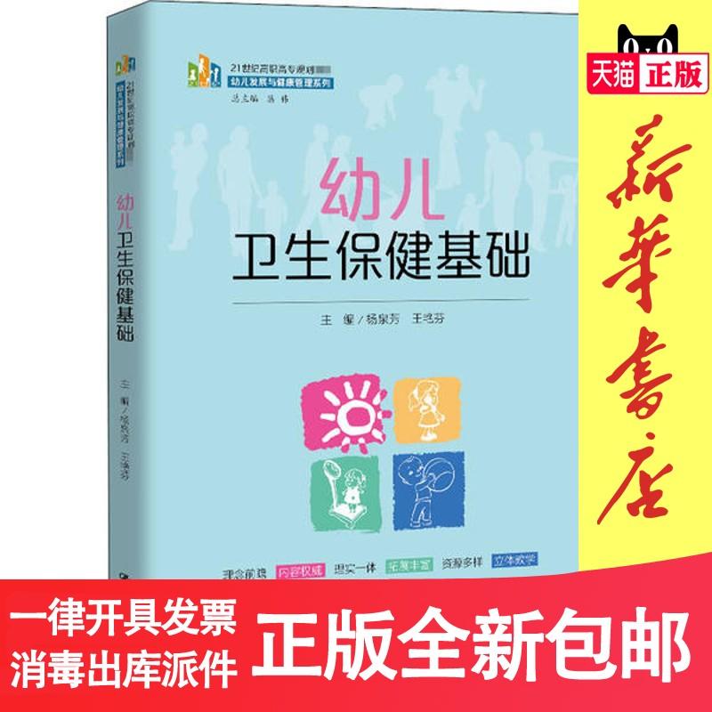 【新华书店】正版包邮  幼儿卫生保健基础杨泉芳中国人民大学出版社9787300236216 书籍