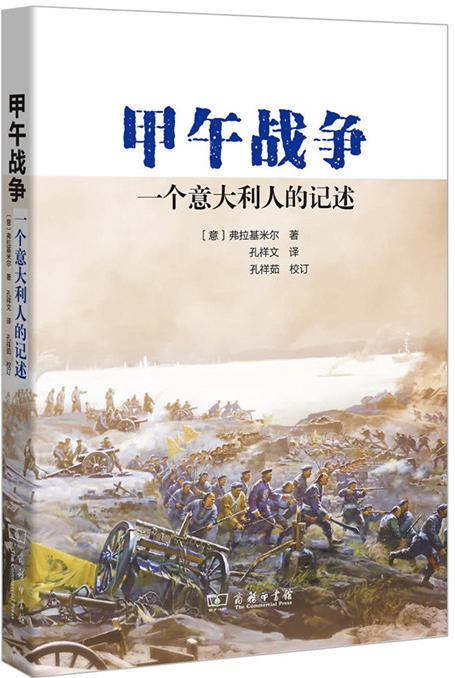 Xinhua Bookstore: an Italians account of the Sino Japanese War of 1894-1895