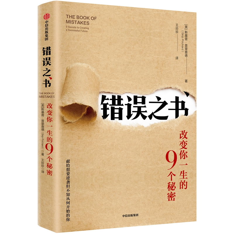 [Xinhua Bookstore] the book with wrong Edition: Nine secrets that will change your life