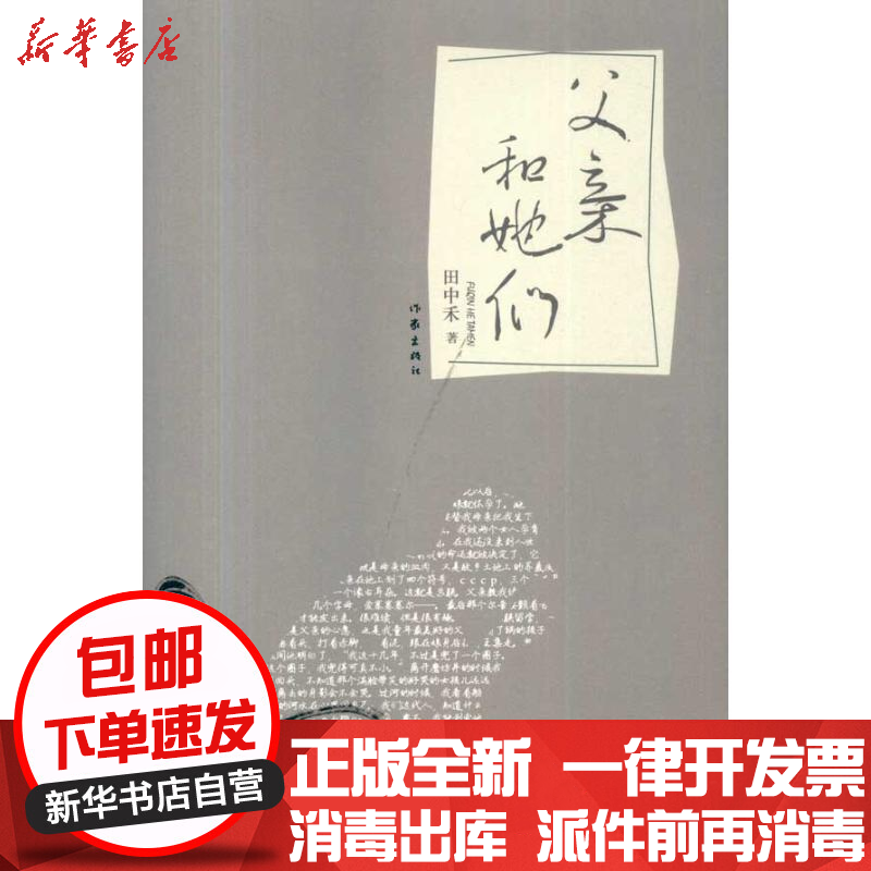 Genuine parcel mail father and them Tian Zhonghe Writers Publishing House 9787506354585 other novel books Wenxuan Xinhua Bookstore official website