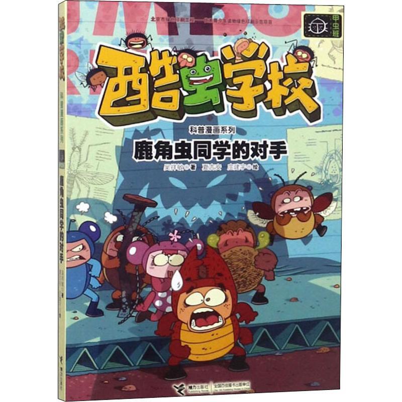 [Xinhua Bookstore] Wu Xiangmin, the opponent of the original antler bug, Jieli publishing house, 9787544858250