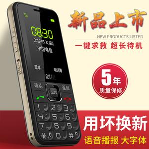 ATMAN创星C1C正品移动联通电信老人手机大声大字超长待机按键手机大屏直板老年手机学生非智能小手机