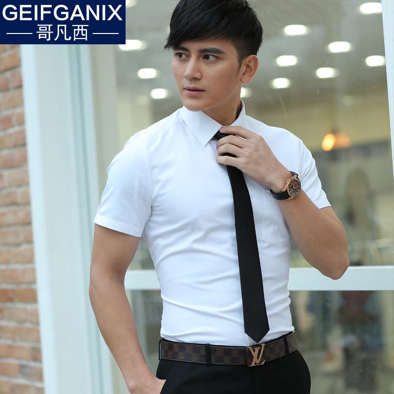 (用229元券)男士夏季白色短袖商务休闲职业衬衫