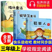 学校指定版 全套3册安徒生童话稻草人书格林童话全集原版老师推荐三年级课外书必读快乐读书吧一年级小学生阅读儿童文学书籍789岁