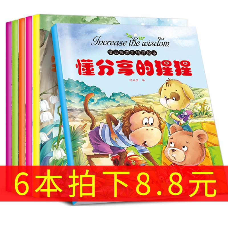 [捷卓图书专营店绘本,图画书]6本 好习惯宝宝情商性格培养绘本儿童月销量113件仅售8.8元