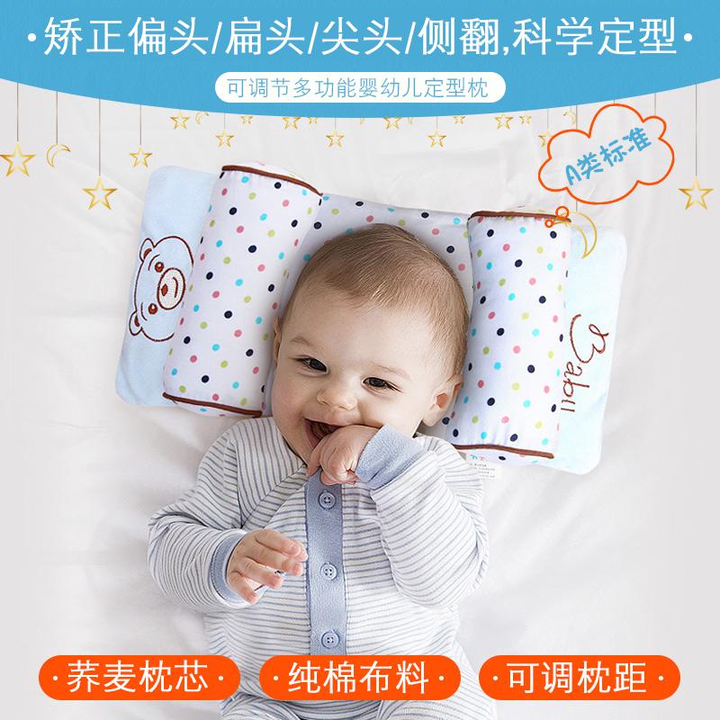 婴儿枕头防偏头定型枕0-3-6个月0-1-3-6岁新生儿纠正矫正宝宝儿童