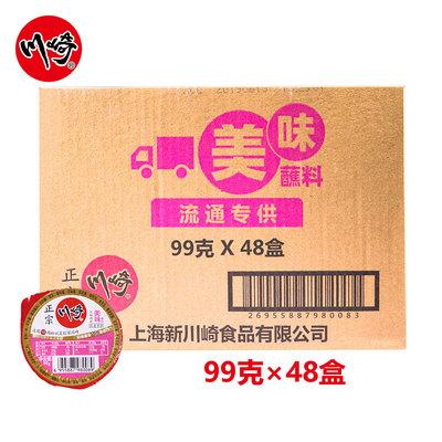 【官方直营】川崎火锅蘸料美味火锅调料99g*48盒火锅商用批发